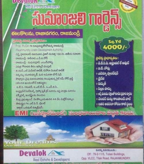 Sumanjali Gardens Residential Plots For Sale In Rajanagaram,