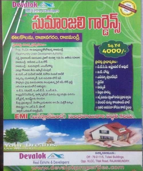 Sumanjali Gardens Residential Plots For Sale In Rajanagaram,